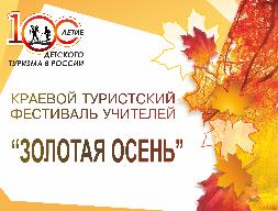Краевой туристский фестиваль учителей «Золотая Осень»