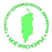 Краевой конкурс исследовательских краеведческих работ «Моё Красноярье»